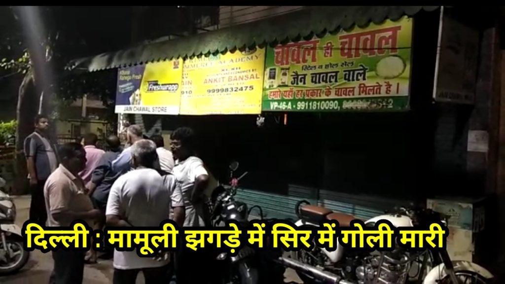 Maurya Enclave Delhi