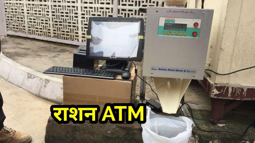 Rashan ATM