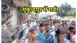 Mukundpur D Block