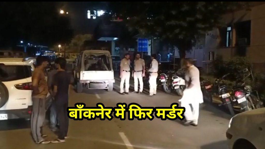 Bankner Delhi