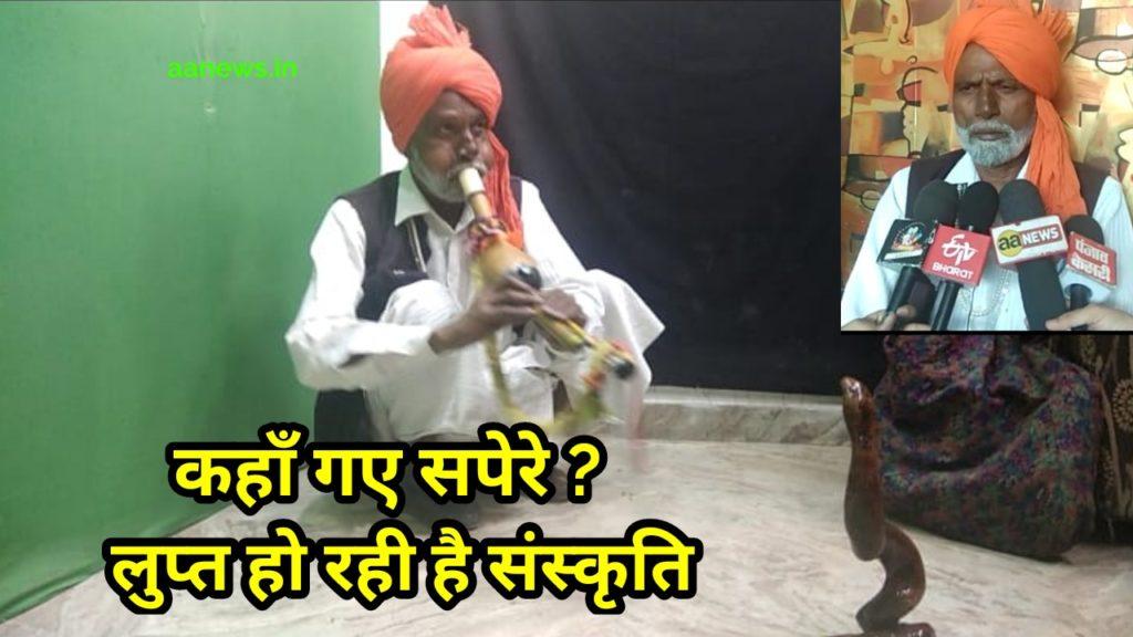Rohtash Nath Sapera