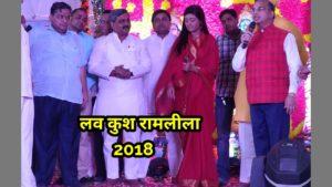 लव-कुश रामलीला 2018