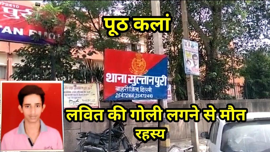 Poothh Kalan PS Sultanpuri Matter