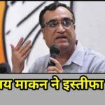 दिल्ली प्रदेश कांग्रेस अध्यक्ष अजय माकन ने दिया इस्तीफा ! क्या एक अफवाह