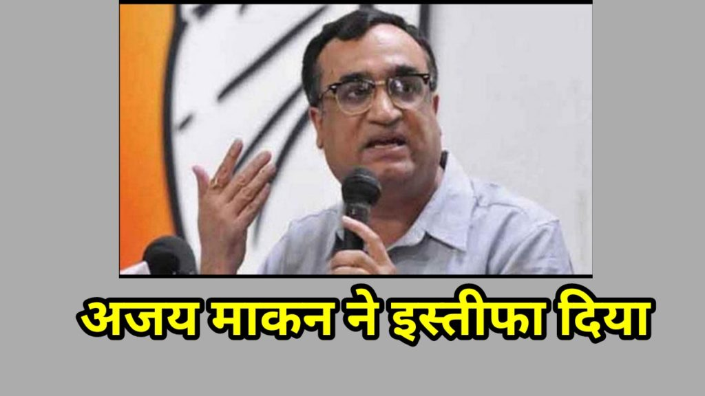 Ajay maken resigned from PCC chief post