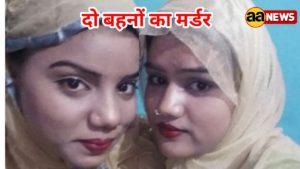Rukhsar and Nabina
