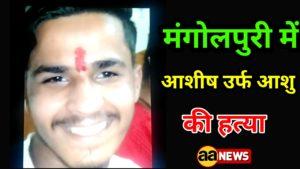 Ashish @Ashu Murder Mangolpuri