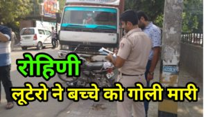 #Rohini Sec 3 Near Ayodhya Chowk