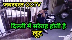 दिल्ली में 80 साल के बुजुर्ग को अधमरा कर सरेराह लूटपाट की
