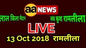 13 Oct 2018 लाल किला मैदान से लव कुश रामलीला live देखे