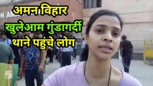 Aman Vihar Police Station