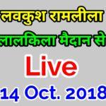 Live शुरू 14 Oct आज की लाल किला मैदान से लव कुश रामलीला शुरू. लिंक में लाइव