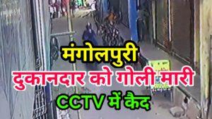दिल्ली के मंगोल पूरी में गुटखा लेने को लेकर शुरू हुए विवाद में दुकानदार को गोली मारी, घटना सीसीटीवी में कैद