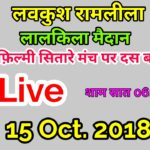 15 Oct 2018 Video LuvKush Ramlila