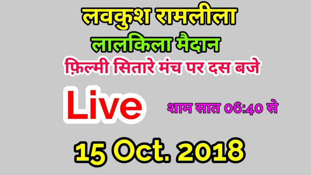 LuvKush Ramlila 15 oct 2018
