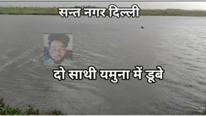 दिल्ली यमुना में डूबकर दो दोस्तों की मौत