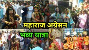 Maharaja_Agrsen_Shobha_Yatra_Swarup_Nagar_Delhi
