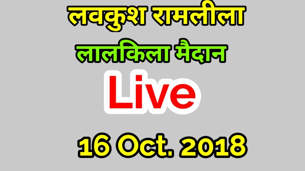 "16th October 6:30PM 7th day of world's biggest ""LUV-KUSH RAMLILA"" with politician & actor Manoj Tiwari, Raja Chaudhary, Vindu Dara Singh & other more"
