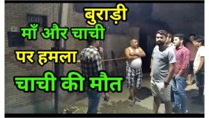 Burari Delhi 110084