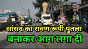 दिल्ली के सांसद का रावण बनाकर पुतला दहन किया