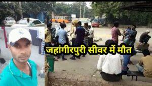 दिल्ली के जहांगीरपुरी फिर जल बोर्ड की लापरवाही से गई एक मजदूर की जान