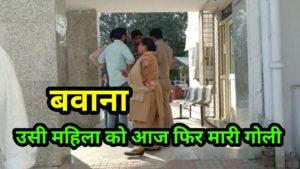 दिल्ली में उसी महिला को आज फिर गोली मारी