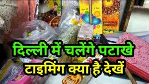 दिल्ली में कुछ शर्तों के साथ दीपावली पर पटाखे जलाने से बैन हटा