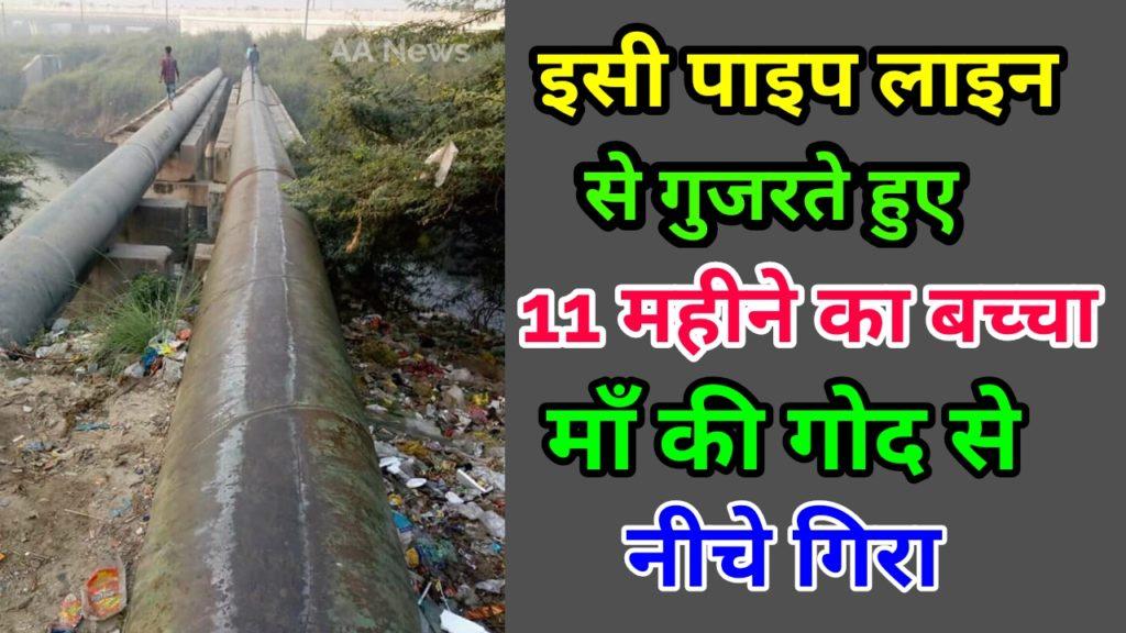 Outer Ring Road Drain near Wajirabad Delhi