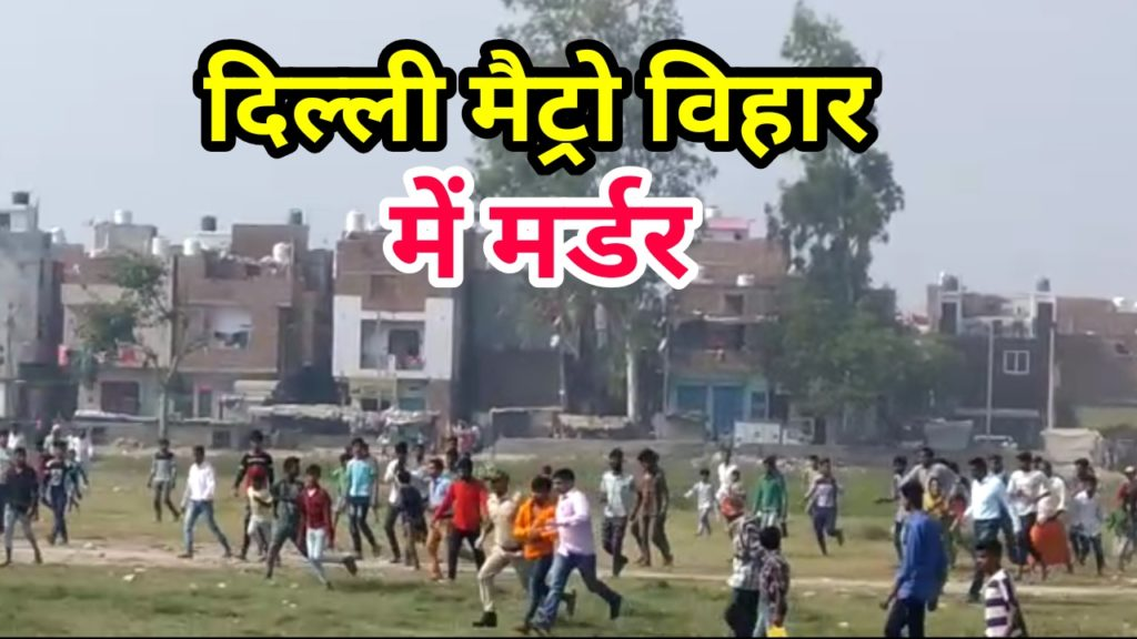 Metro Vihar Delhi District Rohini