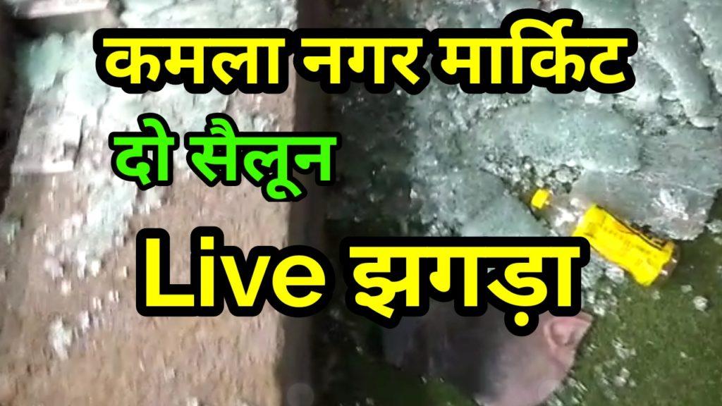 Kamla Nagar Dilli
