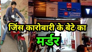 दिल्ली जिंस कारोबारी के बेटे की हत्या