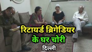 दिल्ली में रिटायर्ड ब्रिगेडियर के घर चोरी, दुबई गए हैं ब्रिगेडियर