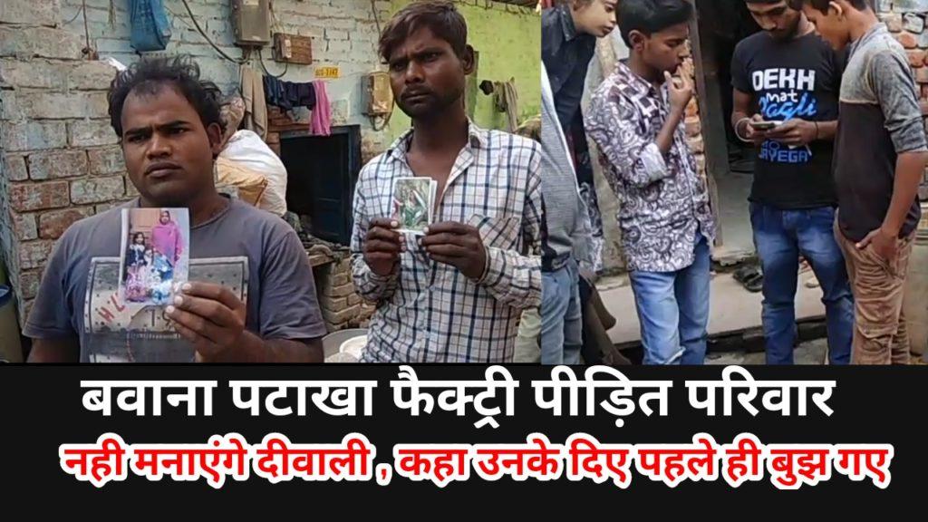 Metro Vihar Delhi