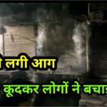 दिल्ली एक घर मे लगी आग , छत से कूदे परिवार के लोग