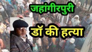 दिल्ली में डॉ की हत्या