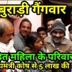 बुराड़ी गैंगवार में गोली लगने से मौत की शिकार महिला के परिवार को मुख्यमंत्री राहत कोष से दी गई आर्थिक मदद