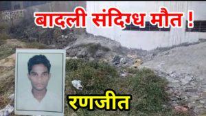 Samaypur Badali Dilli
