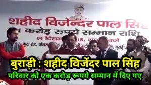 बुराड़ी : शहीद दमकलकर्मी के परिवार को एक करोड़ की सम्मान राशी CM ने प्रदान की