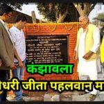 """दिल्ली के कंझावला गांव में फिरनी रोड का नामकरण महाबली """"चौधरी जीता पहलवान मार्ग"""""""