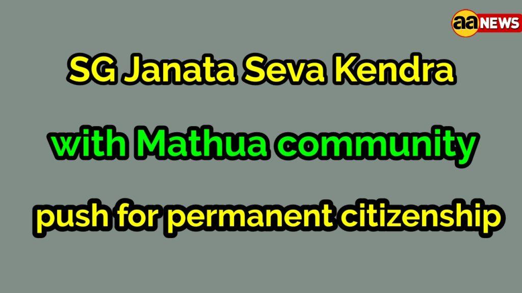 SG Janata Seva Kendra