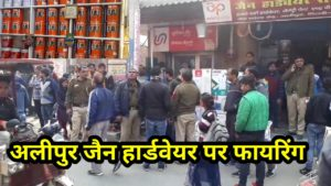 अलीपुर जैन हार्डवेयर पर गोली मारी