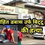 दिल्ली में फाइनेंसर की गोली मारकर हत्या