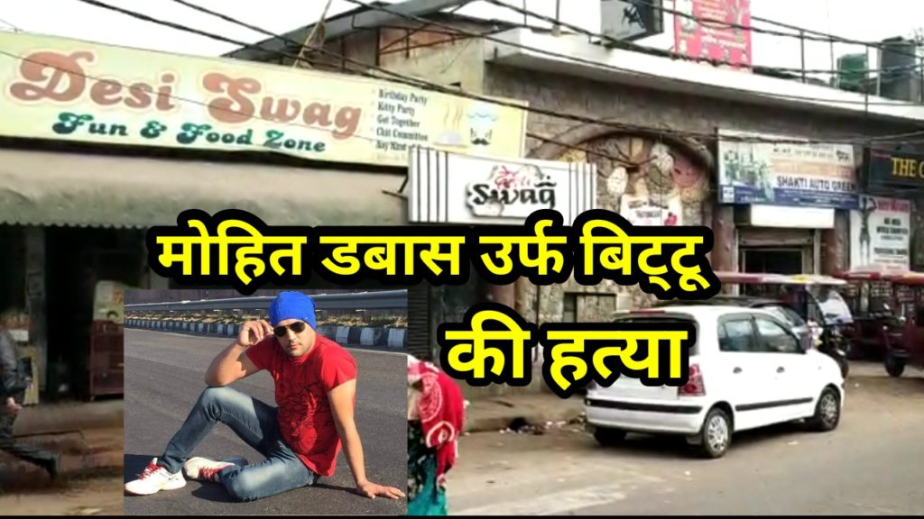 Shahbad Dairy Road