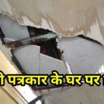 दिल्ली में पत्रकार के परिवार पर हमला