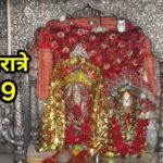 चैत्र नवरात्रे 2019 इस वर्ष 6 अप्रैल से शुरू.. ऐसे करें पूजा