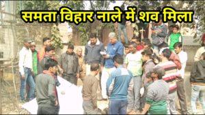 दिल्ली : मुंकुन्दपुर नाले में शव मिला