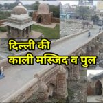 दिल्ली की काली मस्जिद बिल्डिंग और वजीराबाद गांव की जानकारी