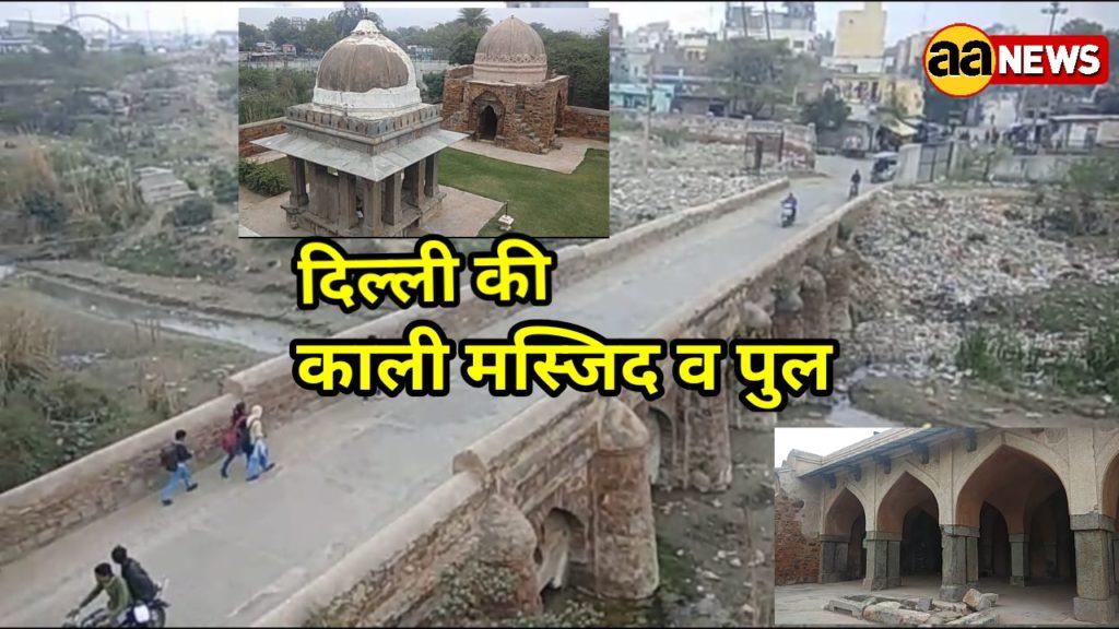 Wajirabad North Delhi Old Bridge and Building