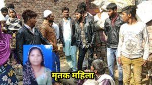 चोरी के आरोप में महिला की पिटाई से मौत