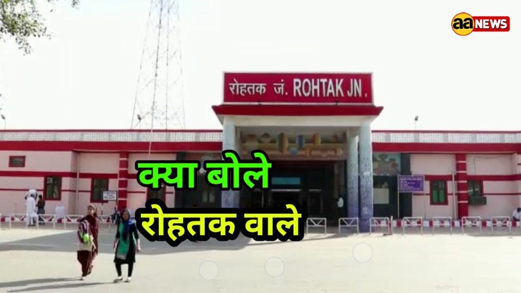 Rohtak Loksbha